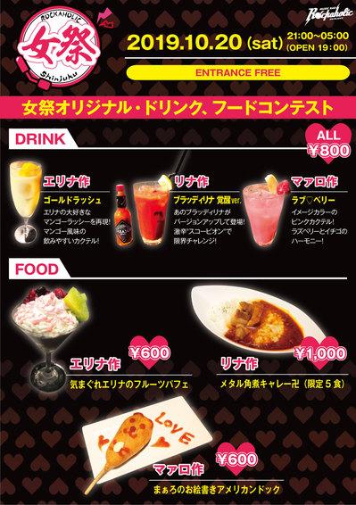 onnamatsuri_menu.jpg