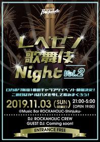 """ロカホリ1のチャラアゲイベント""""レペゼン歌舞伎Night vol.2"""""""