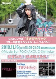 シイナナルミ スペシャル・トークイベント