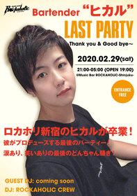 """バーテンダー""""ヒカル"""" LAST PARTY!"""