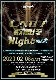 レペゼン歌舞伎Night vol.3