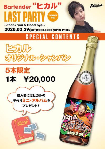 hikaru_last_party_champagne.jpg