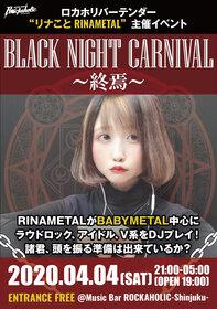 リナ主催イベント、BLACK NIGHT CARNIVAL~終焉〜
