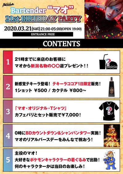 mao_bd_contents.jpg