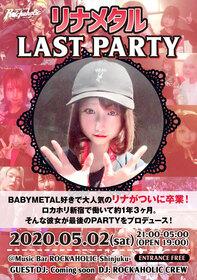 """バーテンダー""""リナ"""" LAST PARTY"""