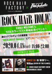 "ROCK HAiR FACTORY主催イベント ""ROCK HAiR HOLIC Vol.5"""