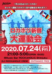 ロカホリ新宿大運動会