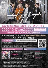 エルフリーデ メジャー1stミニ・アルバム『rebirth』リリース・パーティー