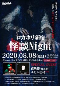 ロカホリ新宿怪談Night