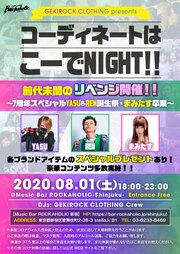"GEKIROCK CLOTHING presents ""コーディネートはこーでNIGHT!!"" ~7周年スペシャル、YASU&REN生誕祭・まみたす卒業~"""