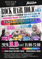 ROCK HAiR HOLIC Vol.5 てんちょーのリアルバースデーに 全部全部お祝いスペシャル!