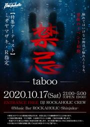 禁忌-taboo- ミオヤマザキ&R指定特集