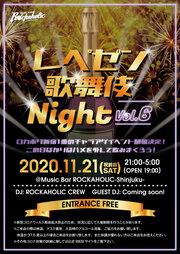 レペゼン歌舞伎Night Vol.6