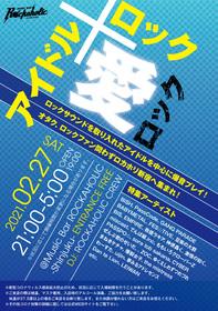 """アイドル×ロックDJイベント """" 愛ロック """""""