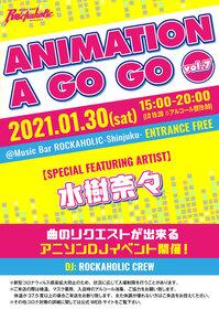 ANIMATION A GO GO Vol.7