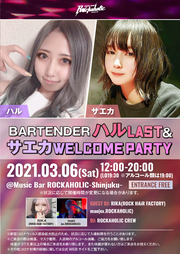 BARTENDER ハルLAST & サエカWELCOME PARTY