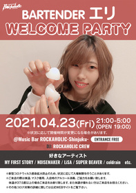 NEW BARTENDER エリ WELCOME PARTY