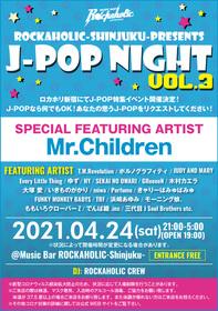 J-POP NIGHT Vol.3-ミスチル大特集-
