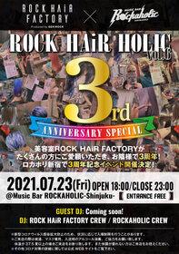 "ROCK HAiR FACTORY3周年記念主催イベント ""ROCK HAiR HOLIC Vol.6"""