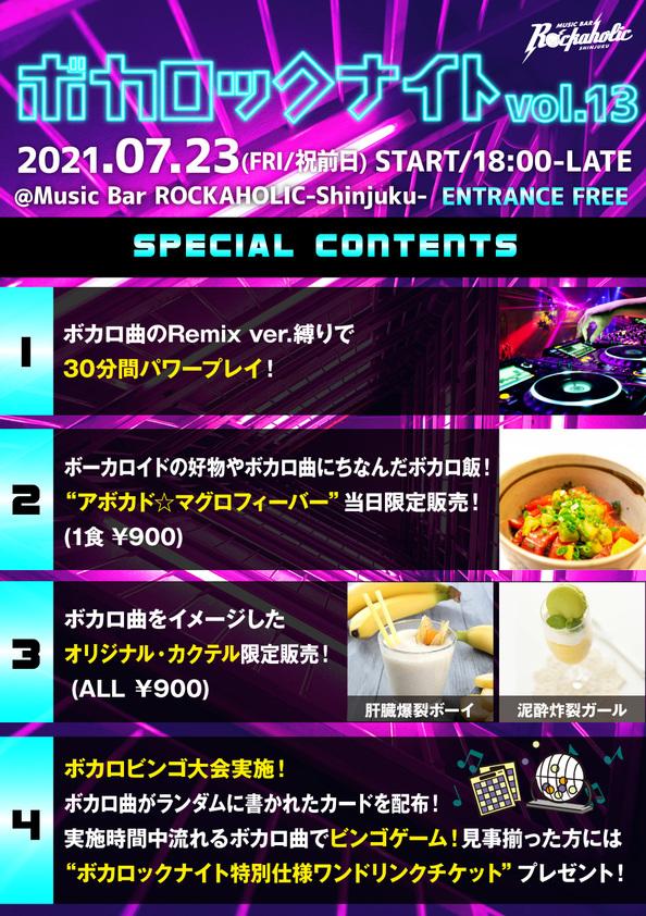 0723ボカロックコンテンツ最新.jpeg