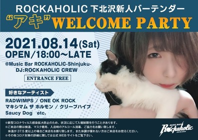 """ROCKAHOLIC下北沢新人バーテンダー""""アキ""""WELCOME PARTY"""