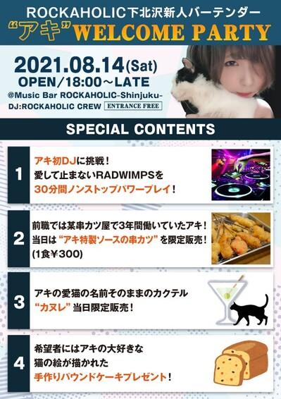 0814アキWELCOMEコンテンツ最新.jpg