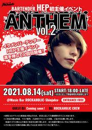 """バーテンダー""""ヘップ""""主催ANTHEM Vol.2"""