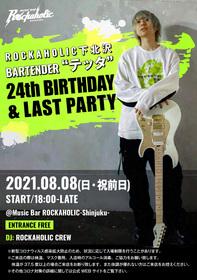 """バーテンダー""""テッタ""""24th BIRTHDAY&LAST PARTY"""