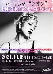 "ROCKAHOLIC渋谷バーテンダー""シオン""BIRTHDAY&LAST PARTY"