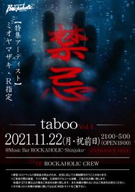 禁忌-taboo- Vol.4
