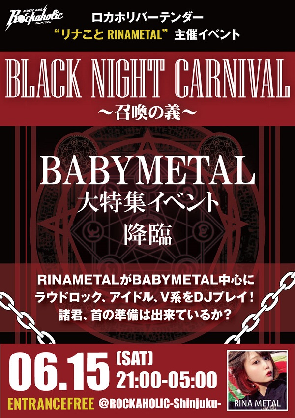 BLACK-NIGHT-CARNIVAL_2ai_s.jpg