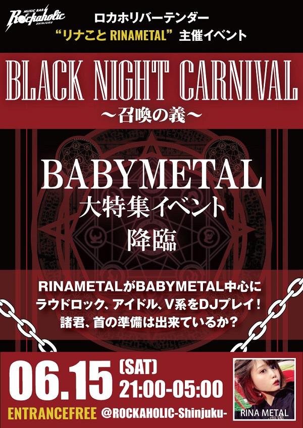 BLACK-NIGHT-CARNIVAL_2ai_s.jpg