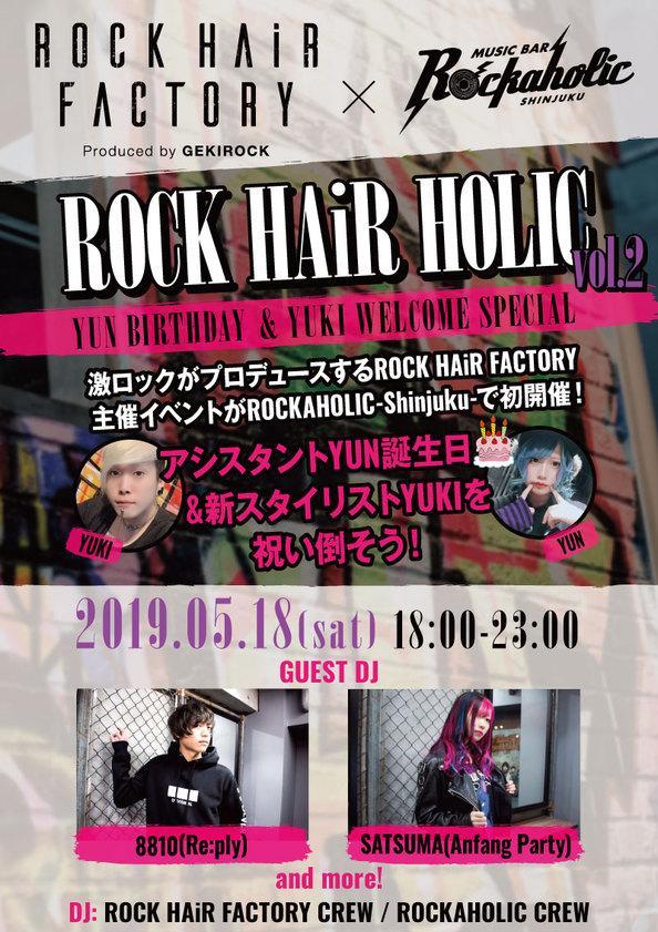 69HF×RHshinjuku_guest.jpg