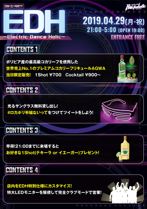 electric_dance_holic_contents.jpg