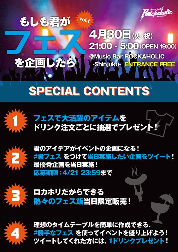 moshimokimigafes_contents.jpg