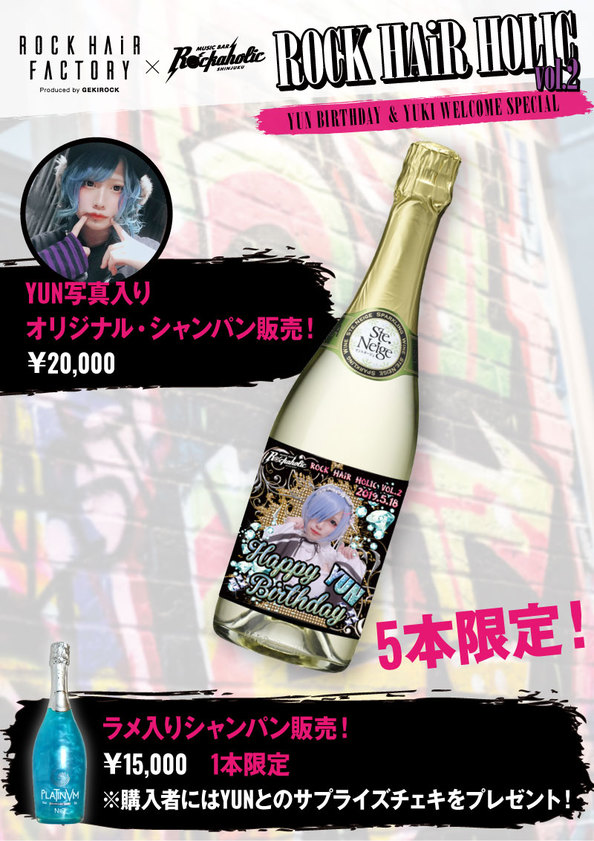 69HF×RHshimokita_hairpop_yun.jpg