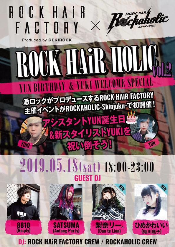 69HF×RHshinjuku_guest2.jpg