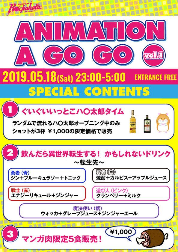 animation_go_go_contents.jpg