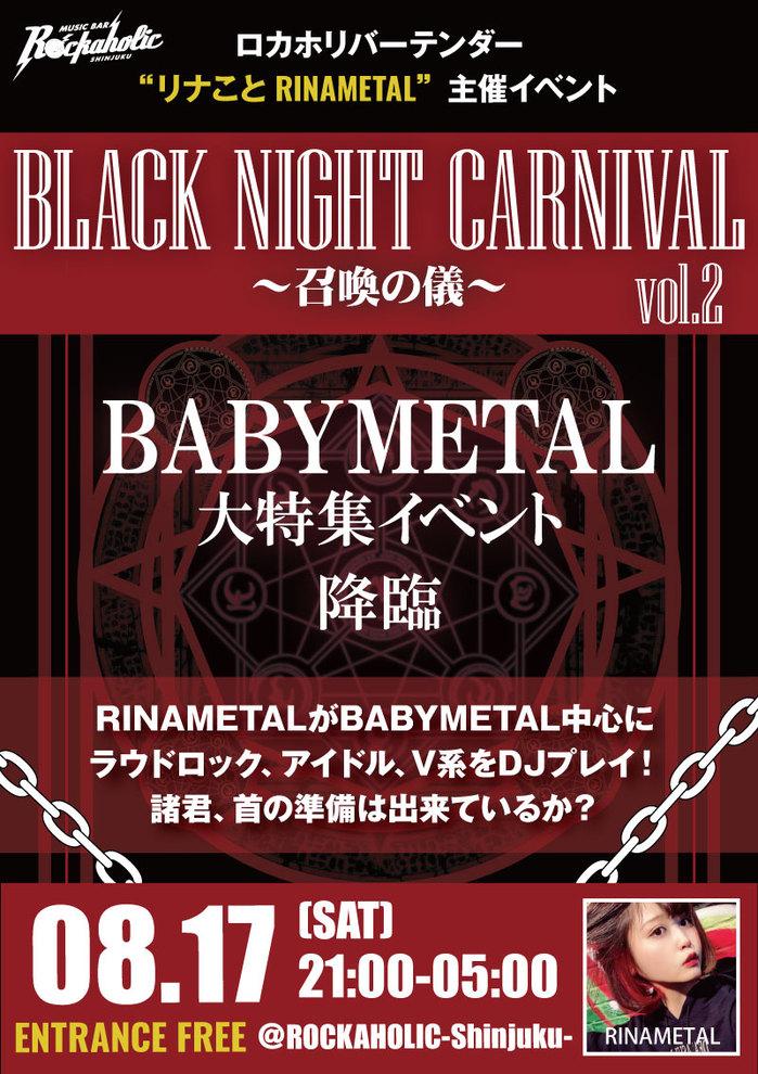 BLACK-NIGHT-CARNIVAL_vol2.jpg