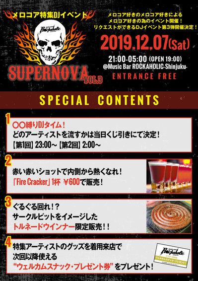supernova_contents_vol3.jpg