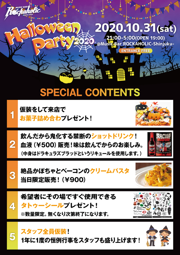 halloween_contents.jpg
