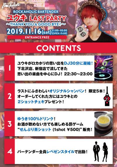 yuuki_las_contents.jpg