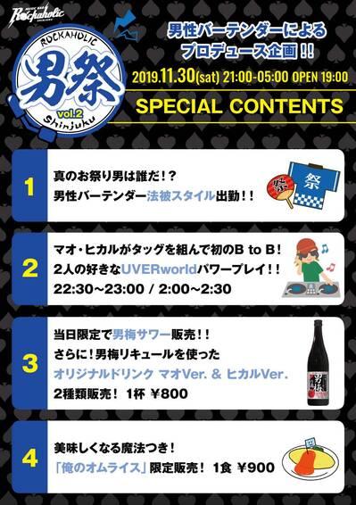 男祭りコンテンツ.jpg