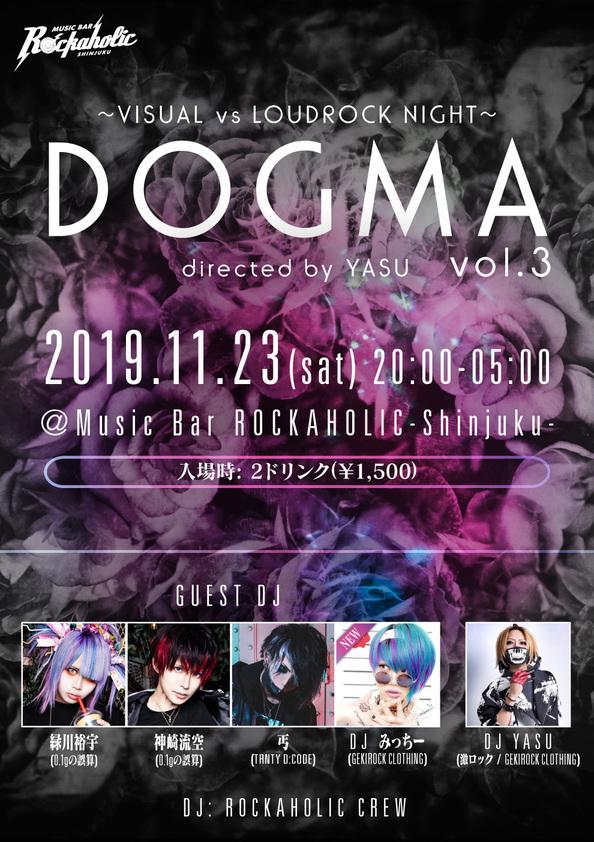 dogma_vol3_guest第3弾.jpg