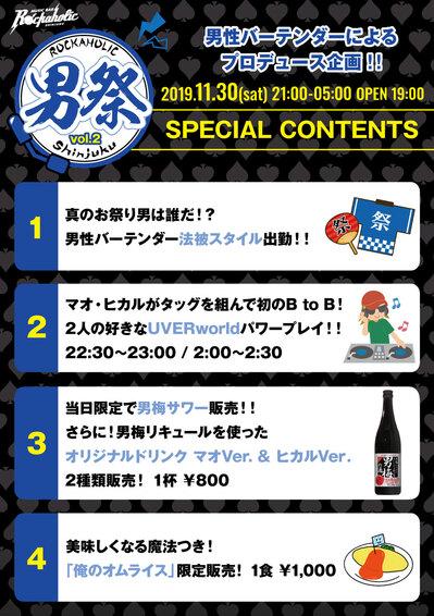 otokomatsuri_contents_new.jpg