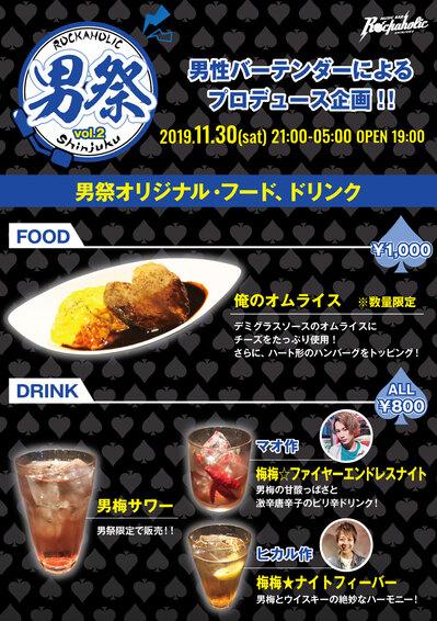 otokomatsuri_menu.jpg