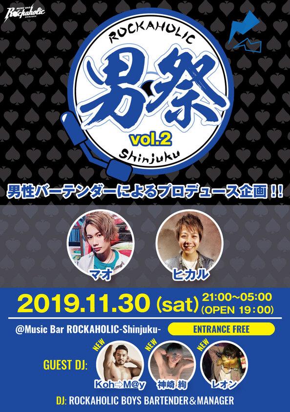 otokomatsuri_vol2_guest.jpg