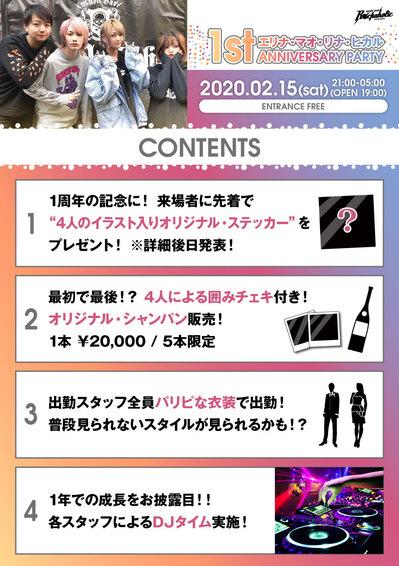1st_anniversary_staff_contents.jpg