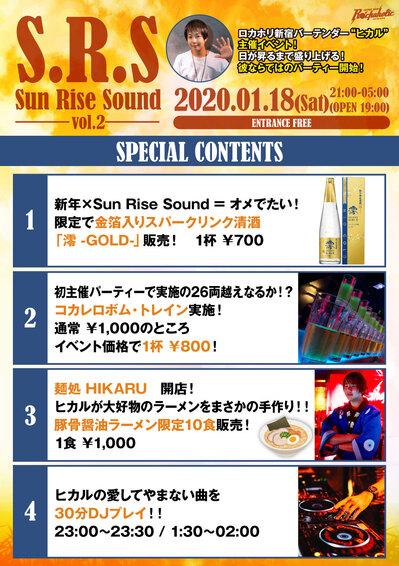 srs_vol2_contents.jpg