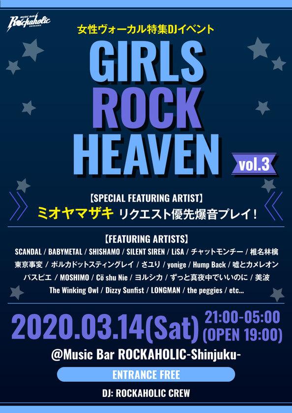 girls_rock_heaven_vol3.jpg